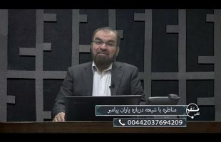 تلفن مستقیم: مناظره با شیعه درباره یاران پیامبر
