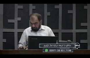تلفن مستقیم : مناظره با شیعه درباره نماز تراویح