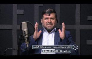 تلفن مستقیم – ناگفته های زندگی حسین (مسلم و خیانت کوفییان)