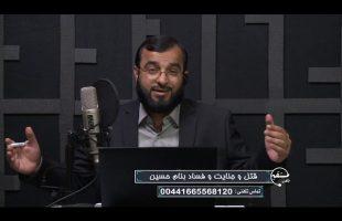 قتل و جنایت و فساد بنام حسین