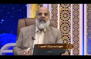 اسماء الحسنی :  مفهوم اسم مبارک الحمید