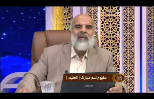 اسماء الحسنی : مفهوم اسم مبارک الحلیم