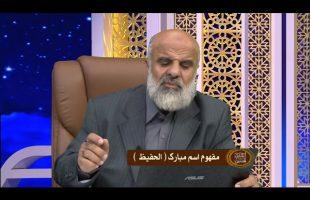 اسماء الحسنی : مفهوم اسم مبارک الحفیظ