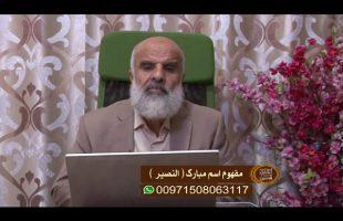 اسماء الحسنی : مفهوم اسم مبارک النصیر