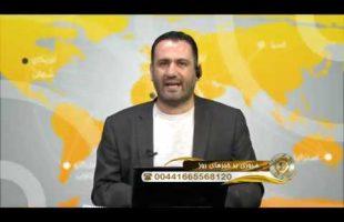 خبر پلاس – مروری بر خبرهای روز پنج شنبه، ۲۸ شهریور ۱۳۹۸