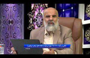 تدبر در قرآن : تاملی بر آیات 91 تا 96 سوره ی بقره ( نشانه های ایمان دروغین )