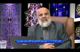 تدبر در قرآن : تاملی بر آیات 104 تا 110 سوره ی بقره ( فتنه گری و شبه افکنی مدعیان دروغین دین )