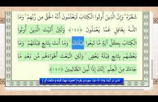 تدبر در قرآن  : تدبر در آیات 145 تا 150 سوره ی بقره ( اهمیت جهت قبله و حکمت آن )