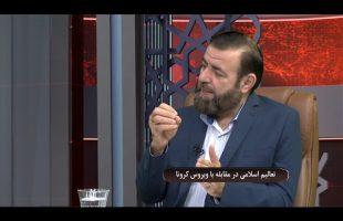 دریچه : تعالیم اسلامی در مقابله با ویروس کرونا