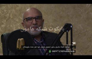 رو در رو : بایکوت شبکه هامون بدلیل تبعیض هایش علیه اهل سنت بلوچستان