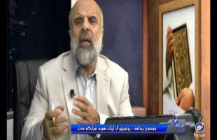 پرتویی از آیات سوره مبارکه مدثر – در پرتوی قرآن