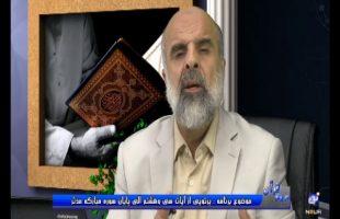 پرتویی از آیات سی و هشتم الی پایان سوره مبارکه مدثر – در پرتوی قرآن
