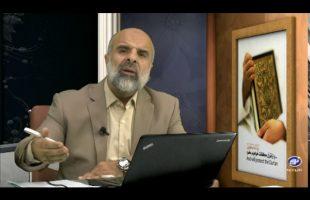 مفهوم نذر در پرتوی آیات سوره ی دهر- در پرتوی قرآن  ۱۵ دی ۱۳۹۵