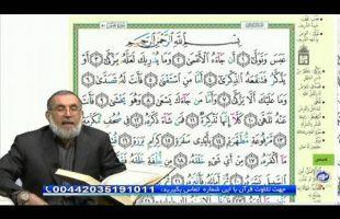 آموزش قرآن – ۱۳۹۵/۰۳/۱۵