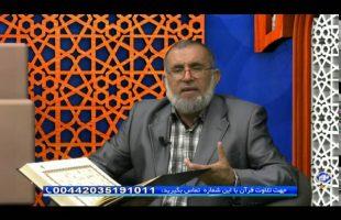 آموزش قرآن – ۱۳۹۵/۰۳/۰۸