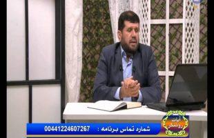 آیات روشنگر – دید قرآن به آخرت