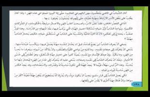 آموزش زبان عربی – درس صد و سی و یکم
