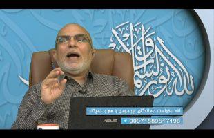 غم مخور: الله درخواست درماندگان غیر مومن را هم رد نمیکند
