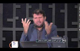 تلفن مستقیم : ابن ابی الحدید رافضی کاذب و جاعل
