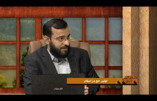 بازخوانی تاریخ: اولین حج در اسلام