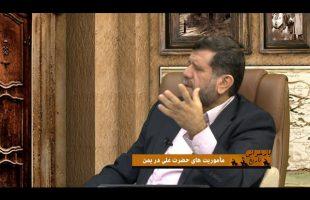 بازخوانی تاریخ : مأموریت های حضرت علی در یمن