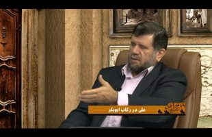 بازخوانی تاریخ:  علی در رکاب ابوبکر