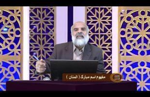 اسماء الحسنی : مفهوم اسم مبارک المنان