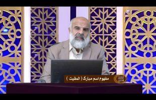 اسماء الحسنی : مفهوم اسم مبارک المقیت
