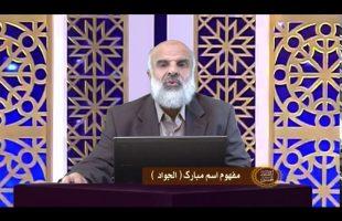 اسماءالحسنی : مفهوم اسم مبارک الجواد
