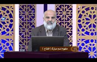 اسماءالحسنی : مفهوم اسم مبارک الفتاح