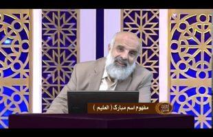 اسماءالحسنی : مفهوم اسم مبارک العلیم – قسمت اول