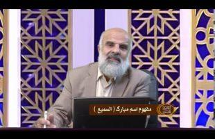 اسماءالحسنی : مفهوم اسم مبارک السمیع