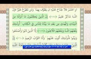 تدبر در قرآن : تدبر در آیات 158 تا 160 سوره ی بقره ( وجه مشترک بین نماز و حج )