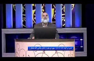 تدبر در قرآن : تدبر در آیات 164 تا 167 سوره ی بقره ( دلائل یکتایی الله متعال )