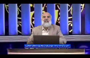 تدبر در قرآن : تدبر در آیه 186 و 187 سوره ی بقره ( رابطه روزه با عملکرد اجتماعی )
