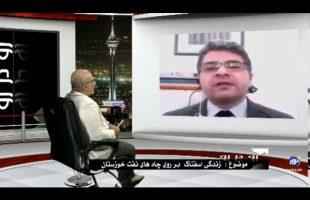 زندگی اسفناک بر روی چاه های نفت خوزستان – رو در رو