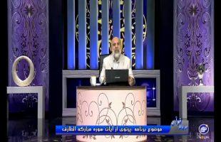 پرتویی از آیات سوره مبارکه الطارق