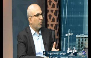 حرمت و حلیت حقوق ها