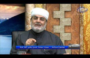سیرت سیدنا حسن رضی الله عنه – اصحاب ۱۳۹۴/۰۹/۰۷