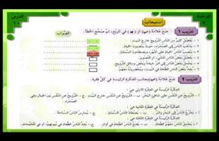 آموزش زبان عربی – درس صد و چهارم