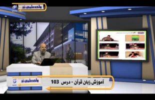 آموزش زبان عربی – درس صد و دوم