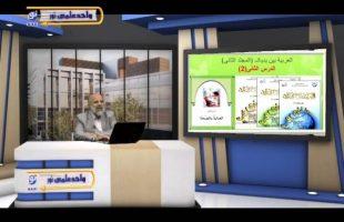 آموزش زبان عربی – درس نود و نهم