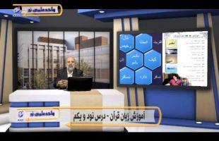 آموزش زبان عربی – درس نود و دوم