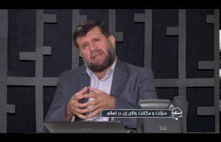 تلفن مستقیم : منزلت و مکانت والای زن در اسلام