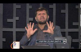 تلفن مستقیم : راه کارهای اسلام برای حفظ خانواده
