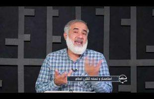 تلفن مستقیم: استعمار و نسخه تقلبی اسلام