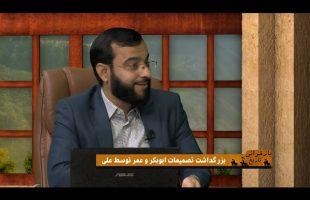 بازخوانی تاریخ: بزرگداشت تصمیمات ابوبکر و عمر توسط علی