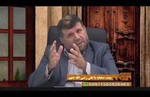 بازخوانی تاریخ: بیعت صحابه با علی رضی الله عنهم