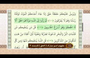 اسماء الحسنی :  مفهوم اسم مبارک ( الحق ) قسمت 2