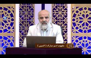 اسماءالحسنی :  مفهوم اسم مبارک ( المبین )